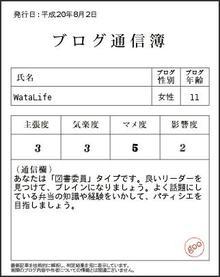 20080802_5_2