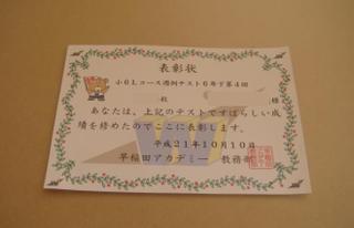 20091013_2