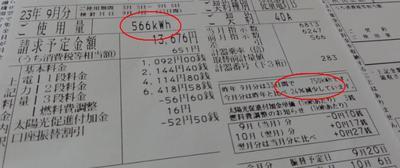 20110908_1