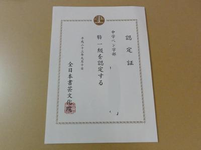 20111206_2